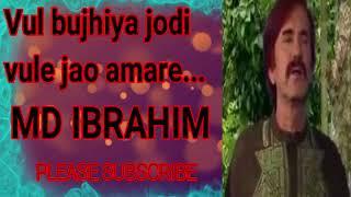 vul bujhiya jodi vule jao more by Ibrahim