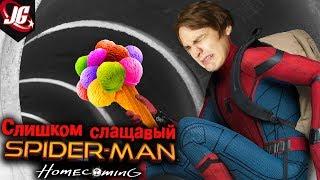 Приторный... Человек-паук: Возвращение домой | Spider-man: Homecoming 2017 (Личное мнение, Не обзор)
