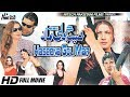 Hassina Goli Maar (Full Movie) Saima & Moamar Rana - Official Pakistani HD Movie