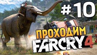 Far Cry 4 - СЛОН ВЗРЫВАЕТ ТАЧКИ! (ЖЕСТЬ) - #10