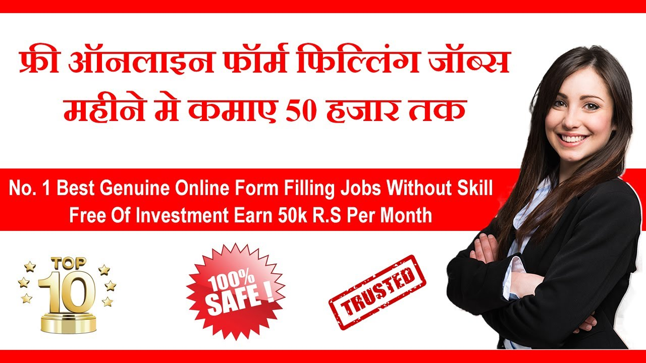 maxresdefault Online Form Filling Jobs Procedure on