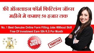 No. 1 Best Genuine Online Form Filling Jobs Without Skill Free Of Investment Earn 50k R.S Per Month