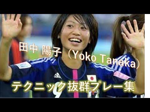 【サッカーなでしこ】田中陽子!!!両利きでテクニックに優れるファンタジスタ プレー集【なでしこJAPANへの復帰を期待】