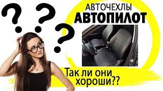 Чехлы автопилот 1 год спустя(, 2015-06-01T14:08:00.000Z)