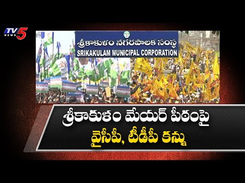 YSRCP and TDP Focus on Srikakulam Corporation Mayor Post | TV5 News teluguvoice