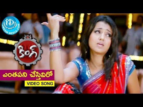 King Movie  Songs  Yenthapani Chesthiviro Song  Nagarjuna, Trisha  DSP  Srinu Vaitla