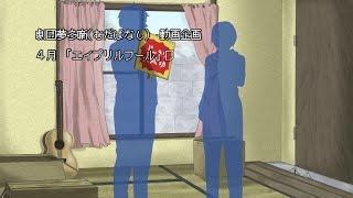 劇団 夢多噺(むだばなし)が送る演劇動画、ひと月ごとの連続配信企画「12...