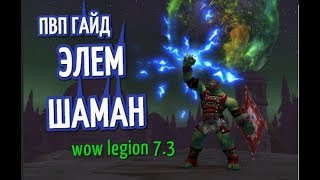 ЭЛЕМ ШАМАН ПВП ГАЙД World of Warcraft: Legion 7.3