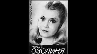 Mitrokhin Band Долгая дорога в дюнах (Лилита  Озолиня)