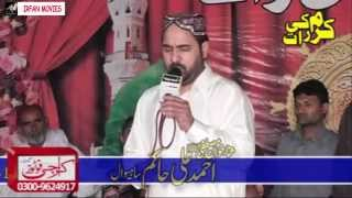 Ahmed Ali Hakim - Paanch New Kalam - Punjabi Naat Sharif Pakistani