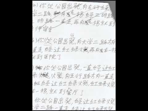 CHINESE LANGUAGE SKILL 3 QUIZ, 2016