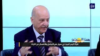 د. سعد أبودية وأ.د. حسين الخزاعي - كارثة البحر الميت في معيار علم الاجتماع والانفصال عن التراث