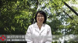 柳博士健康讲堂(1):漫谈科学中药