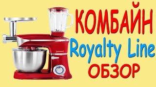 Кухонный комбайн Royalty Line 1900Вт Обзор.