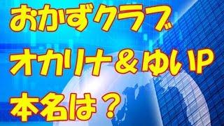 おかずクラブ オカリナ&ゆいPの 本名その他 * * 【おすすめ動画】 芸能...