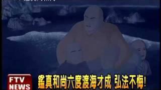 動畫電影「鑑真大和尚」最近舉辦試映會,現場名流雲集,包括明華園的孫...