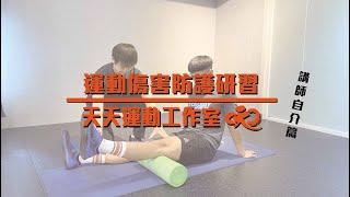 【前十字韌帶術後運動介入與訓練處方安排–講師介紹】