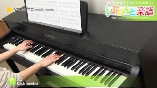 恋 / back number : ピアノ(ソロ) / 中級