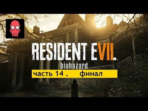 Resident Evil 7  Biohazard – Часть 14 финал
