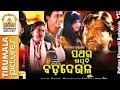 Pathara Khasuchhi Bada Deulu_ Odia [Full Film] [Tirumala Pictures]