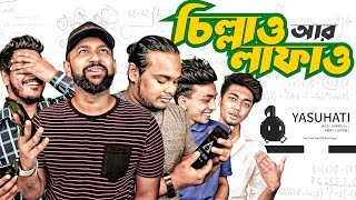 Yasuhati Game Challenge | Bhai Brothers | Zakilove | New Bangla Funny Video 2018 | Asif Bin Azad