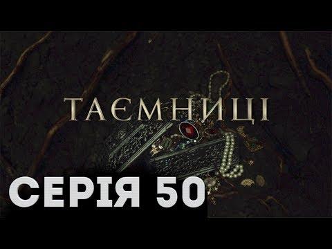 Таємниці (Серія 50)