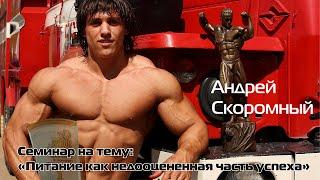 Андрей Скоромный - семинар на тему