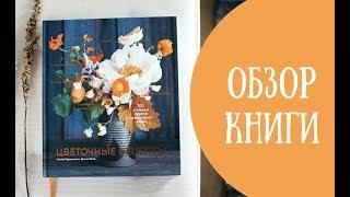 """Обзор книги """"Цветочные рецепты"""" от МИФ"""