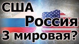 США-Россия 3 мировая?