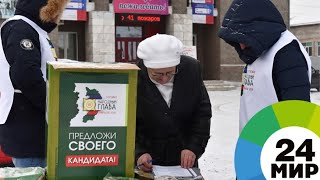 Итоги выборов главы Хакасии утвердят в течение 10 дней - МИР 24