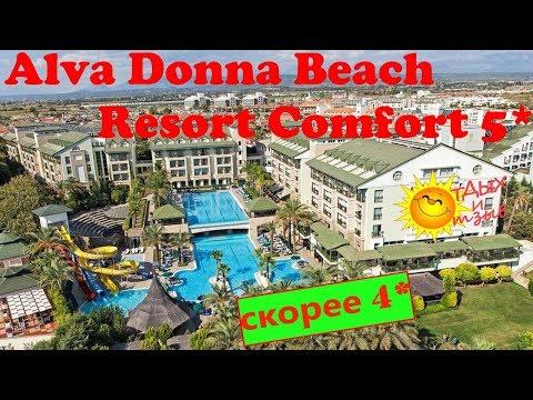 Правдивый отзыв об отеле Alva Donna Beach Resort Comfort 5* (Турция, Сиде)!