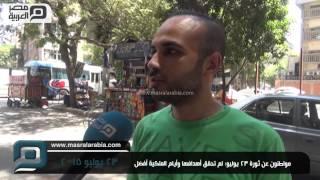 مصر العربية | مواطنون عن ثورة 23 يوليو: لم تحقق أهدافها وأيام الملكية أفضل