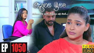 Deweni Inima | Episode 1050 05th May 2021
