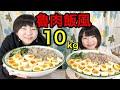 【大食い】豚薄切り肉で魯肉飯風丼!10kg!【双子】
