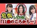 松井珠理奈が天狗になってしまった理由、須田亜香里が語る。心配していたことが現実…