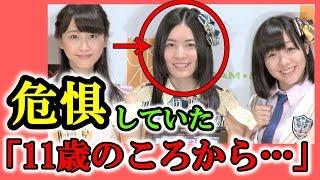 松井珠理奈が天狗になってしまった理由、須田亜香里が語る。心配していたことが現実に…
