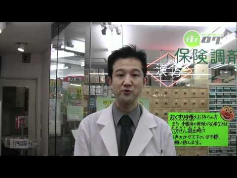 Marketing de farmacias en Japón mediante redes sociales