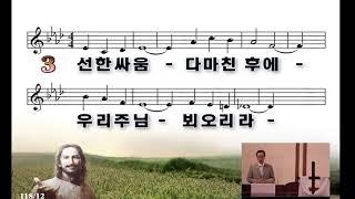 벤살렘 연합감리교회 한어회중 실시간 온라인 예배 4/4