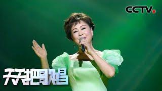 《天天把歌唱》 20200605| CCTV综艺