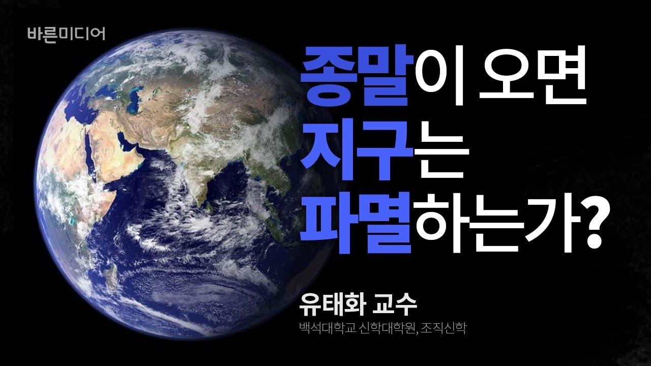 종말이 오면 지구는 파멸하는가?