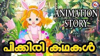 അടിപൊളി അറിവുകളും പാട്ടുകളും കഥകളുമായി പീക്കിരി   Animation Videos Malayalam For Kids