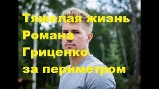 Тяжелая жизнь Романа Гриценко за периметром. Дом-2, Новости шоу-бизнеса,ТНТ