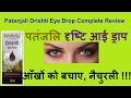 पतंजलि दृष्टि आई ड्राप आँखों की आयुर्वेदिक दवा | Patanjali Drishti Eye Drops Benefits & Review