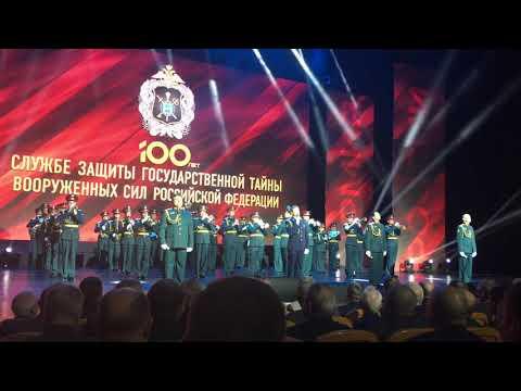 «Гимн 8 Управления ГШ ВС РФ» сл. С. В. Котельников муз. Г. М. Лукин