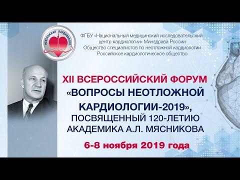 2-ой день - XII Всероссийский форум «Вопросы неотложной кардиологии - 2019»