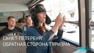 Санкт-Петербург. Обратная сторона туризма