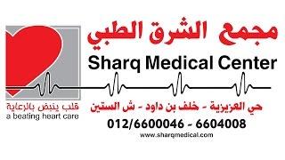 أطباء مجمع الشرق الطبي