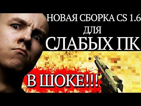 НОВАЯ СБОРКА CS 1.6 ДЛЯ СЛАБЫХ ПК! ВЫСОКИЙ FPS! РУССКИЙ МЯСНИК В ШОКЕ!