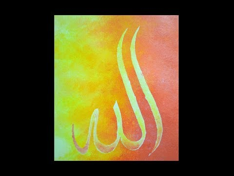 Arabic Islamic Calligraphy Art -  Allah - الله