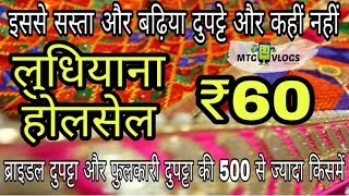 Bridal & Phulkari Dupatta's  Ludhiana Wholesale Market   MTG Vlogs #3
